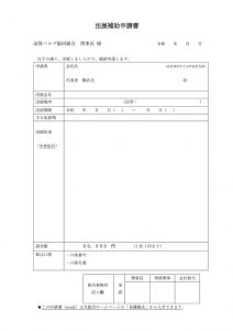 01_Exhibitor_assistance_application_formのサムネイル